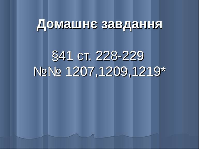 Домашнє завдання §41 ст. 228-229 №№ 1207,1209,1219*