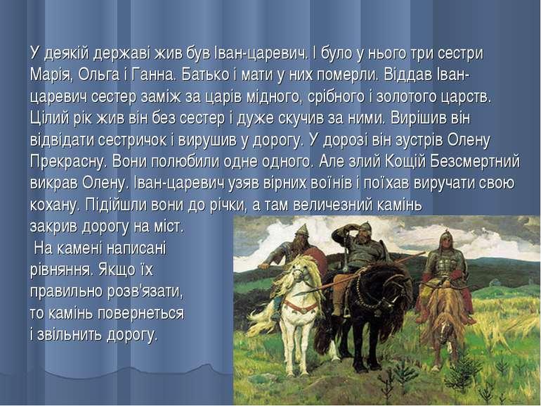 У деякій державі жив був Іван-царевич. І було у нього три сестри Марія, Ольга...