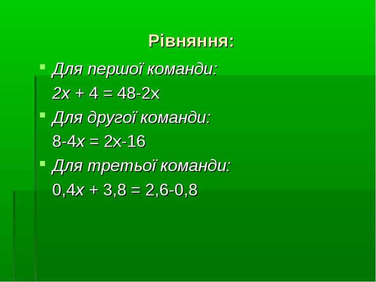 Рівняння: Для першої команди: 2х + 4 = 48-2х Для другої команди: 8-4х = 2х-16...