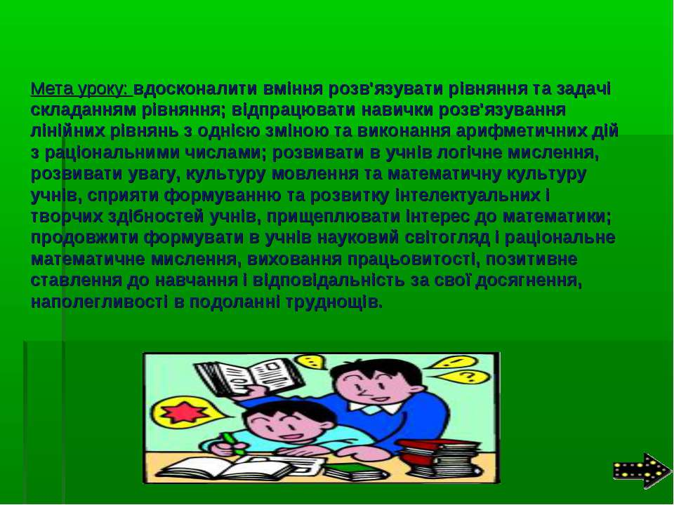 Мета уроку: вдосконалити вміння розв'язувати рівняння та задачі складанням рі...