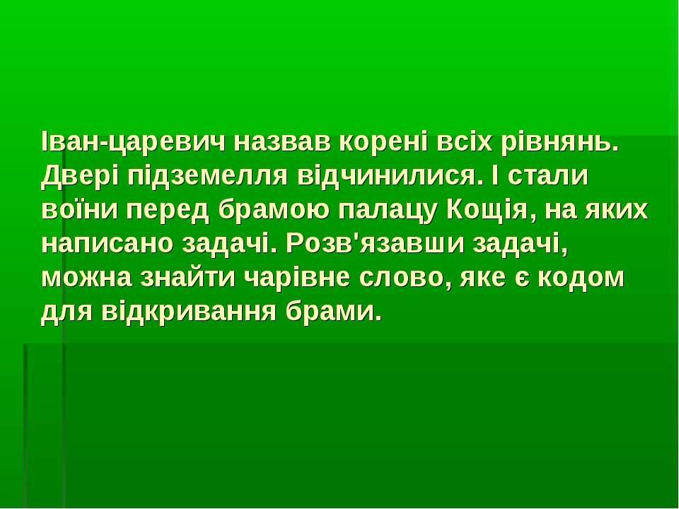 Іван-царевич назвав корені всіх рівнянь. Двері підземелля відчинилися. І стал...