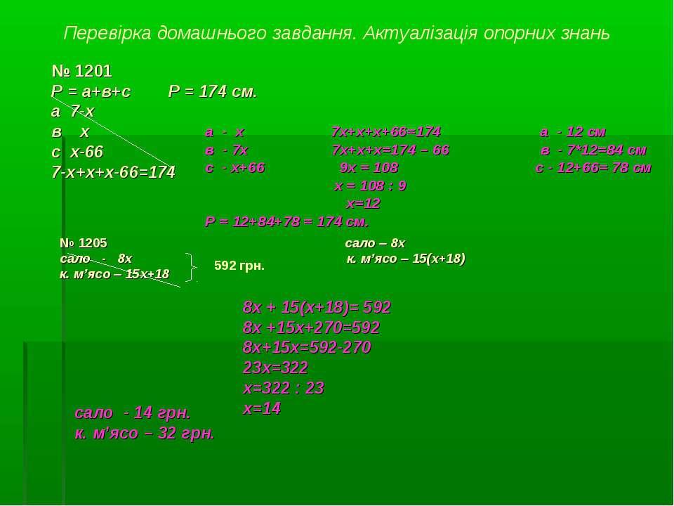 № 1201 Р = а+в+с Р = 174 см. а 7-х в х с х-66 7-х+х+х-66=174 Перевірка домашн...