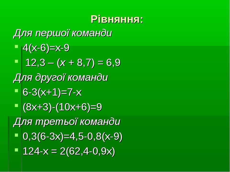 Рівняння: Для першої команди 4(х-6)=х-9 12,3 – (х + 8,7) = 6,9 Для другої ком...