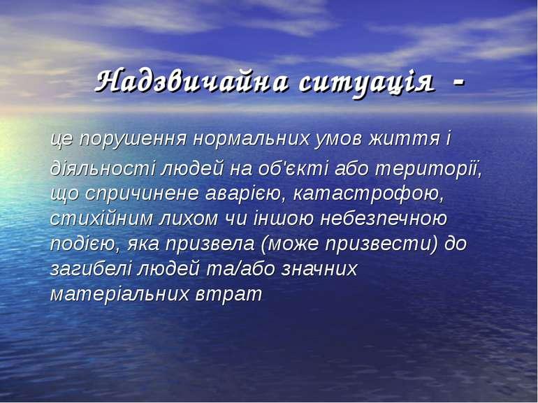 Надзвичайна ситуація - це порушення нормальних умов життя і діяльності людей ...