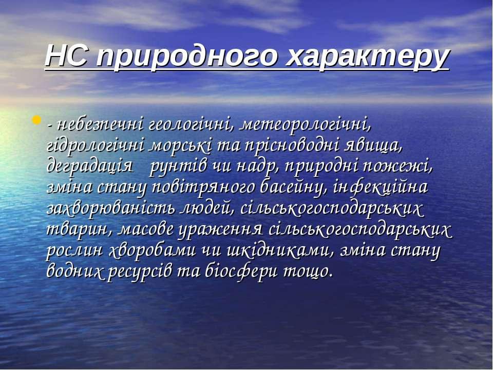 НС природного характеру - небезпечні геологічні, метеорологічні, гідрологічні...
