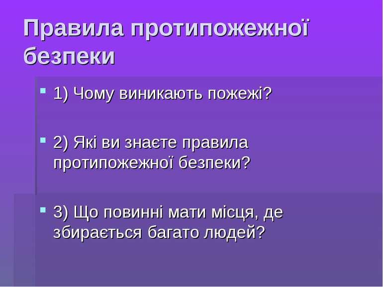 Правила протипожежної безпеки 1) Чому виникають пожежі? 2) Які ви знаєте прав...