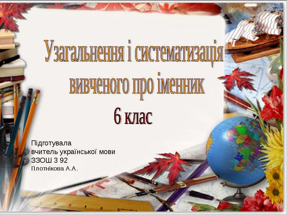 Підготувала вчитель української мови ЗЗОШ 3 92 Плотнікова А.А.