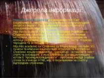 Джерела інформації: http://www.encyclopedia.ru/encyclopedias.html Світ Енцикл...