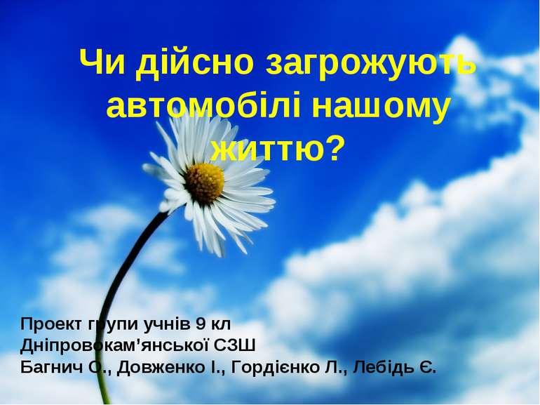 Чи дійсно загрожують автомобілі нашому життю? Проект групи учнів 9 кл Дніпров...