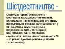 Соціокультурний (літературно – мистецкий, громадсько- політичний, світоглядно...