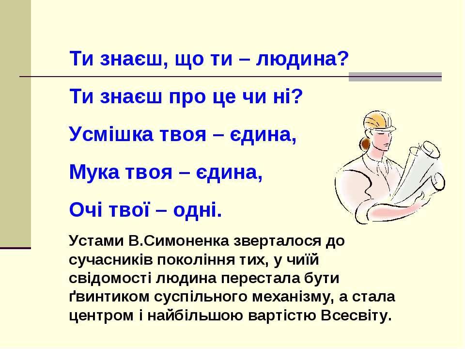 Ти знаєш, що ти – людина? Ти знаєш про це чи ні? Усмішка твоя – єдина, Мука т...