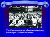 """У м. Краснодарі разом з іншими педагогами він створив """"Дитяче містечко"""""""