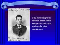 У ці роки Маршак більше перекладав твори англійських майстрів, ніж писав сам.