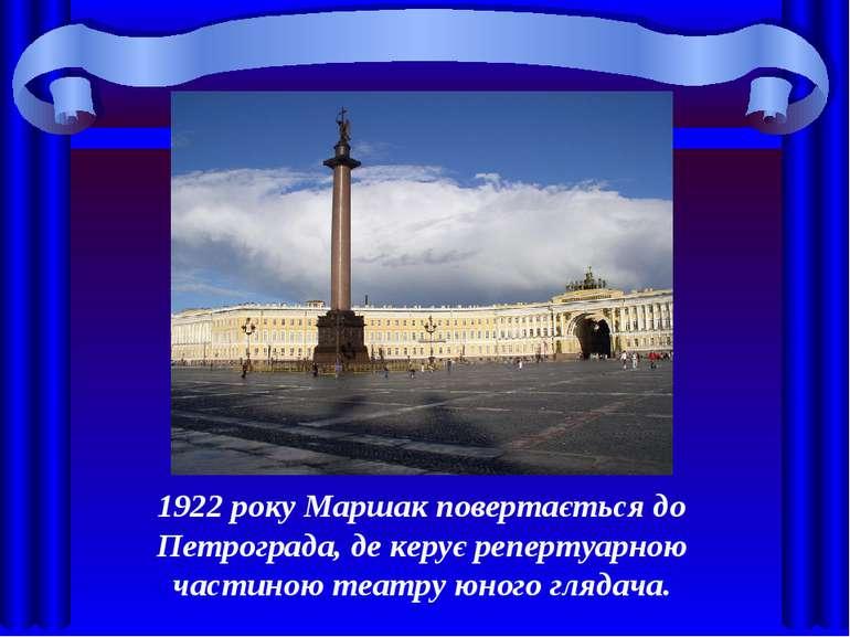 1922 року Маршак повертається до Петрограда, де керує репертуарною частиною т...