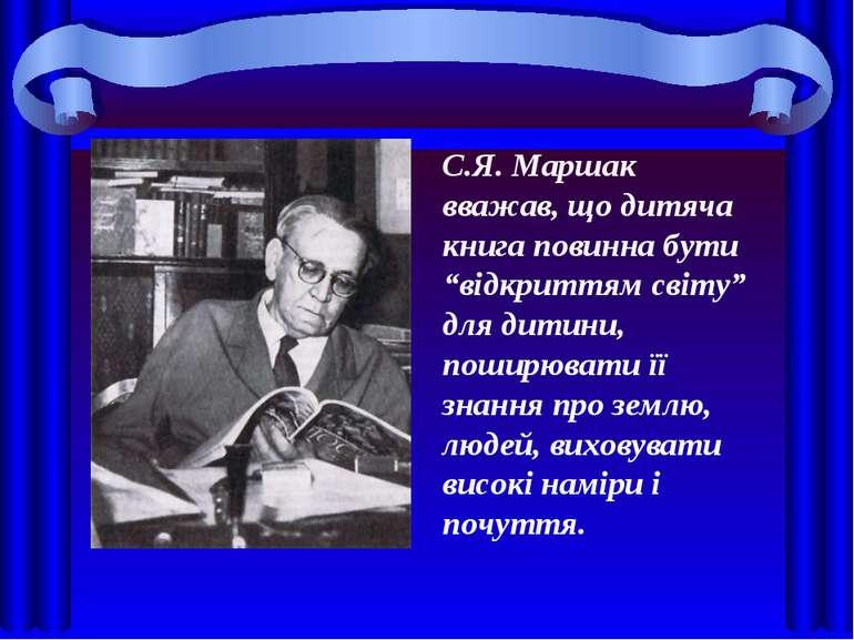 """С.Я. Маршак вважав, що дитяча книга повинна бути """"відкриттям світу"""" для дитин..."""