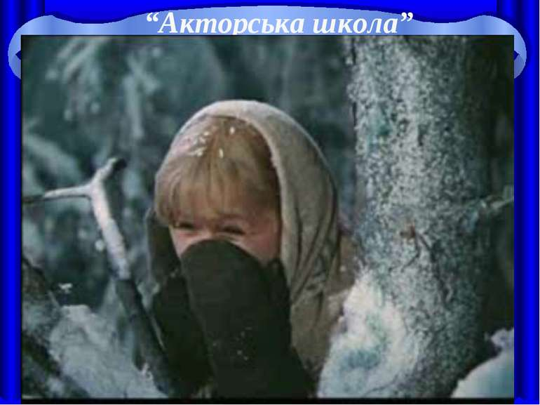 """Акторська школа"""