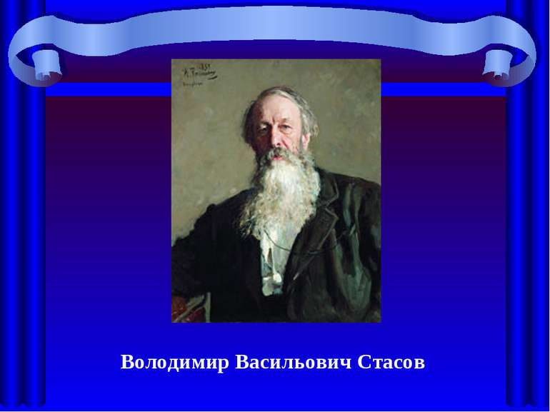 Володимир Васильович Стасов