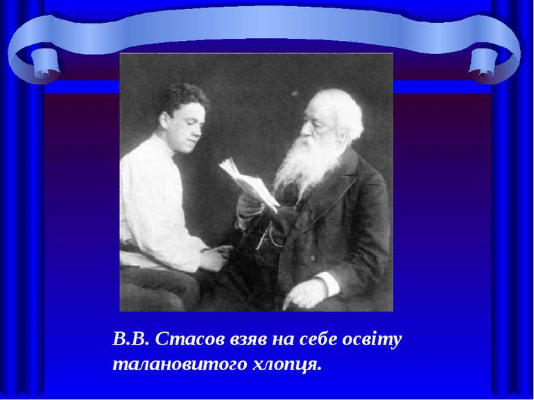 В.В. Стасов взяв на себе освіту талановитого хлопця.