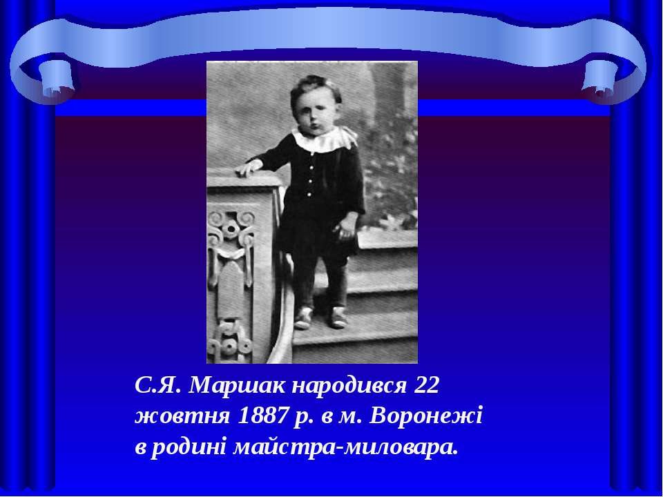 С.Я. Маршак народився 22 жовтня 1887 р. в м. Воронежі в родині майстра-миловара.