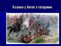 Козаки у битві з татарами
