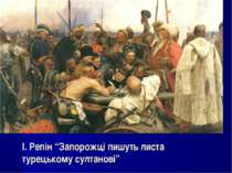 """І. Репін """"Запорожці пишуть листа турецькому султанові"""""""
