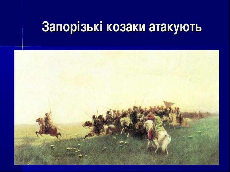 Запорізькі козаки атакують