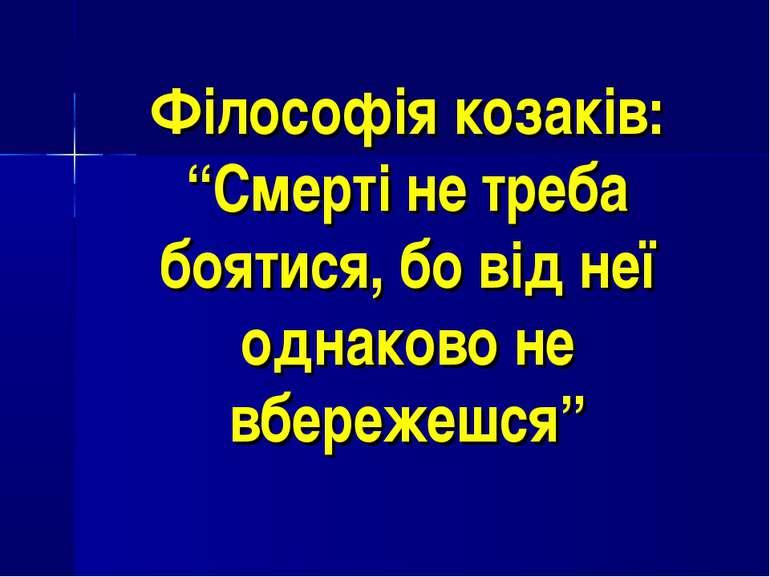 """Філософія козаків: """"Смерті не треба боятися, бо від неї однаково не вбережешся"""""""