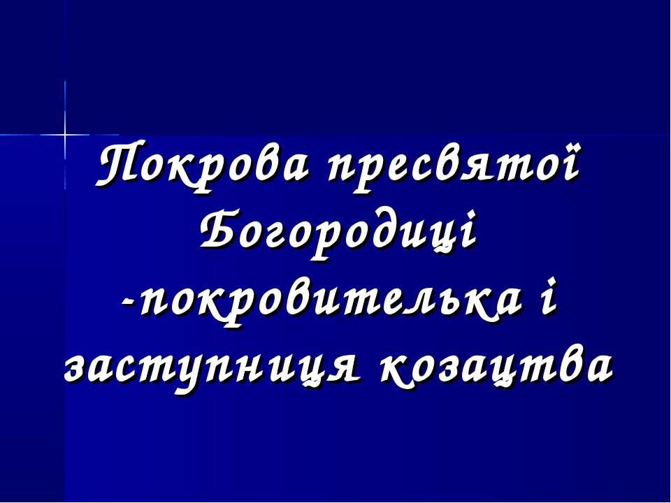 Покрова пресвятої Богородиці -покровителька і заступниця козацтва