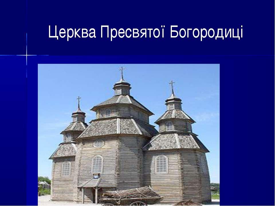 Церква Пресвятої Богородиці