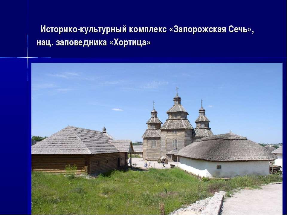 Историко-культурный комплекс «Запорожская Сечь», нац. заповедника «Хортица»