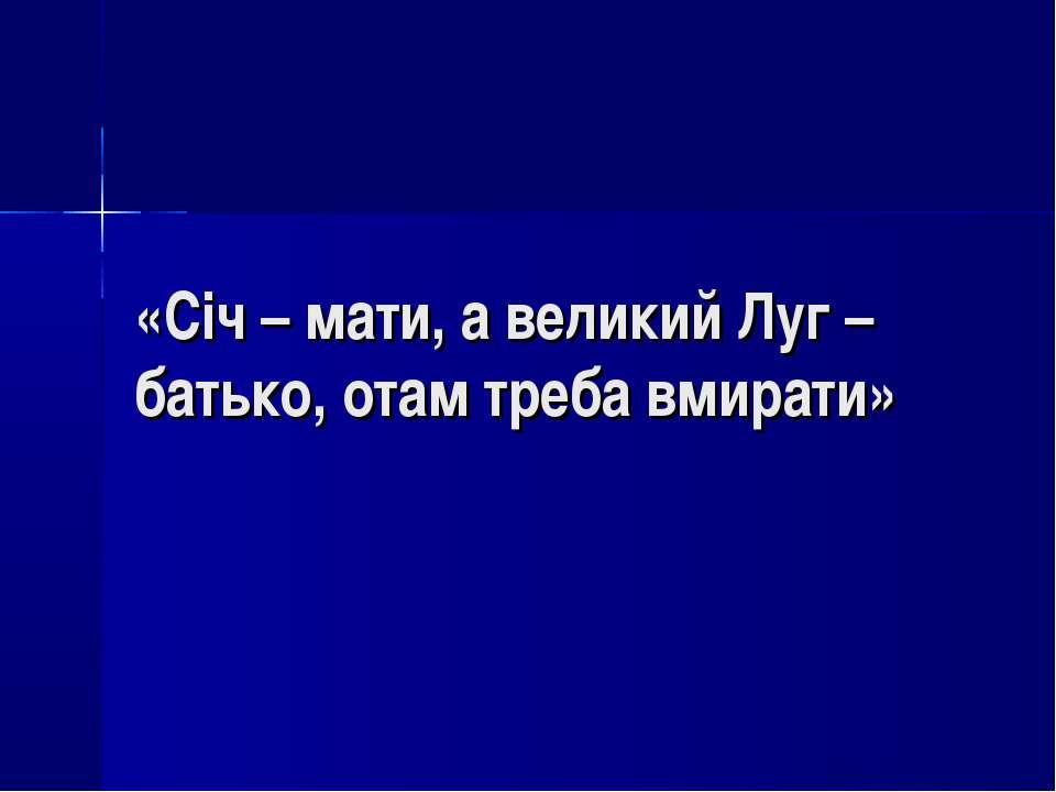 «Січ – мати, а великий Луг – батько, отам треба вмирати»