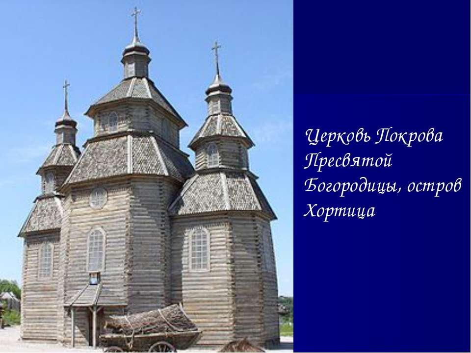 Церковь Покрова Пресвятой Богородицы, остров Хортица