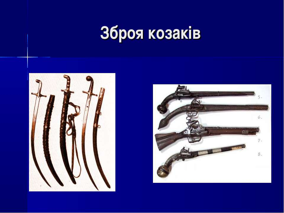 Зброя козаків