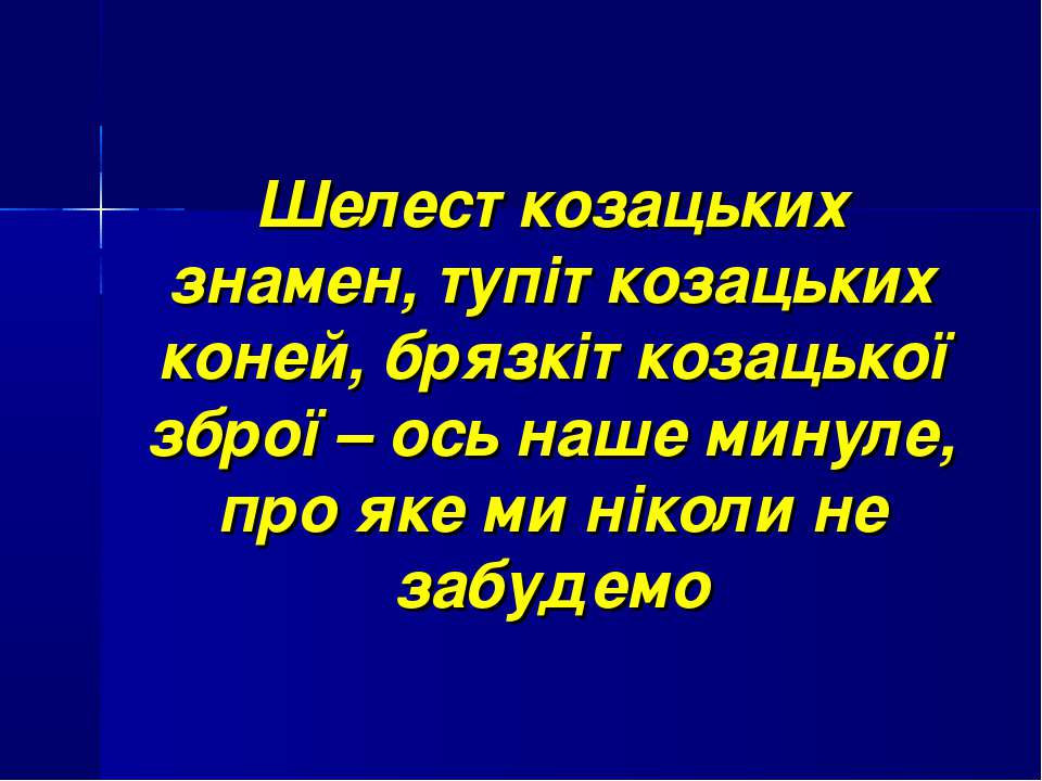 Шелест козацьких знамен, тупіт козацьких коней, брязкіт козацької зброї – ось...