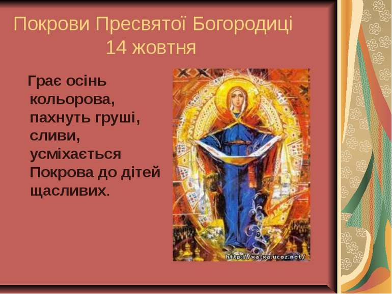 Покрови Пресвятої Богородиці 14 жовтня Грає осінь кольорова, пахнуть груші, с...