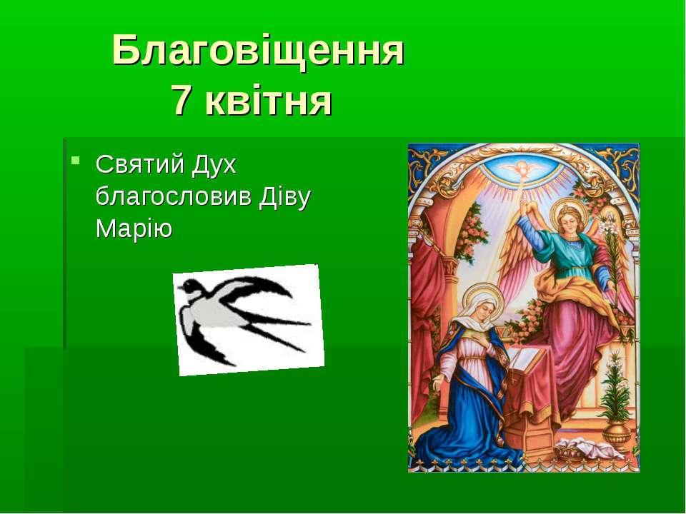 Благовіщення 7 квітня Святий Дух благословив Діву Марію