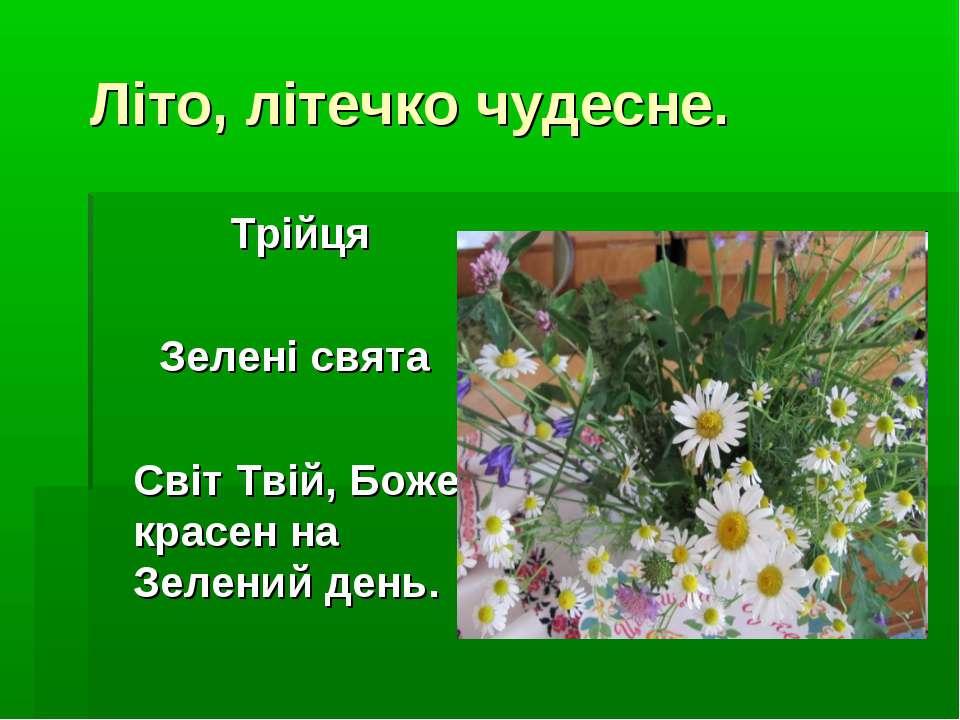 Літо, літечко чудесне. Трійця Зелені свята Світ Твій, Боже, красен на Зелений...