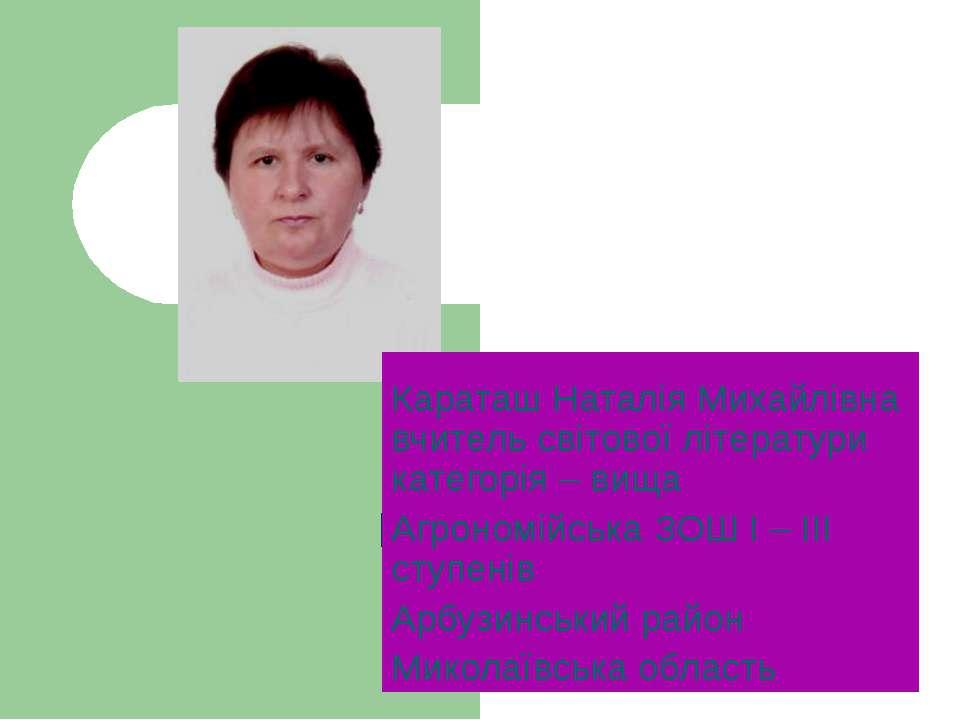 Караташ Наталія Михайлівна вчитель світової літератури категорія – вища Агрон...