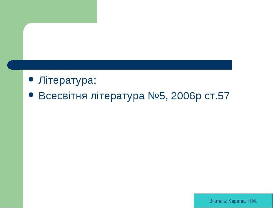 Література: Всесвітня література №5, 2006р ст.57 Вчитель: Караташ Н.М.