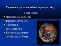 Україна – третя космічна держава світу. У нас діють: Національне космічне аге...