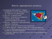 Життя, присвячене космосу 9 березня 1934 року Ю.О. Гагарін народився у прості...