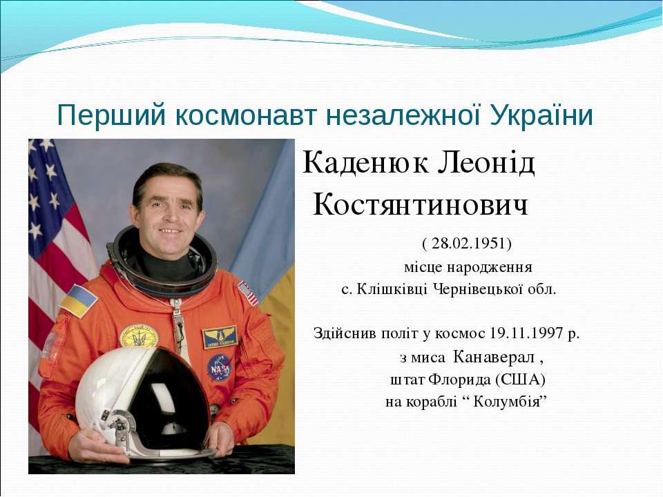 Перший космонавт незалежної України Каденюк Леонід Костянтинович ( 28.02.1951...