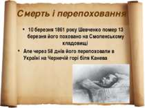 Смерть і перепоховання 10 березня 1861 року Шевченко помер 13 березня його по...
