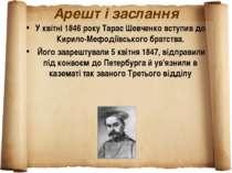 Арешт і заслання У квітні 1846 року Тарас Шевченко вступив до Кирило-Мефодіїв...