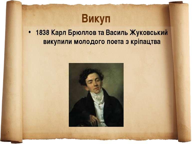 Викуп 1838 Карл Брюллов та Василь Жуковський викупили молодого поета з кріпацтва