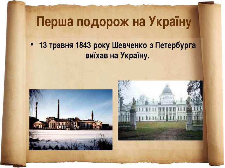 Перша подорож на Україну 13 травня 1843 року Шевченко з Петербурга виїхав на ...