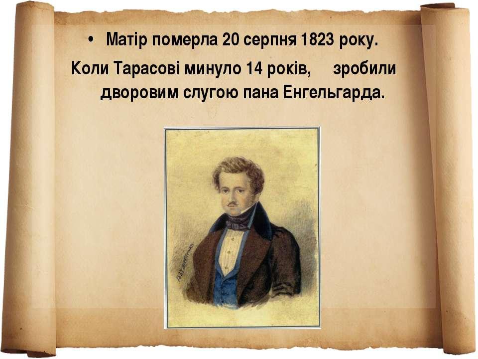 Матір померла 20 серпня 1823 року. Коли Тарасові минуло 14 років, зробили дво...