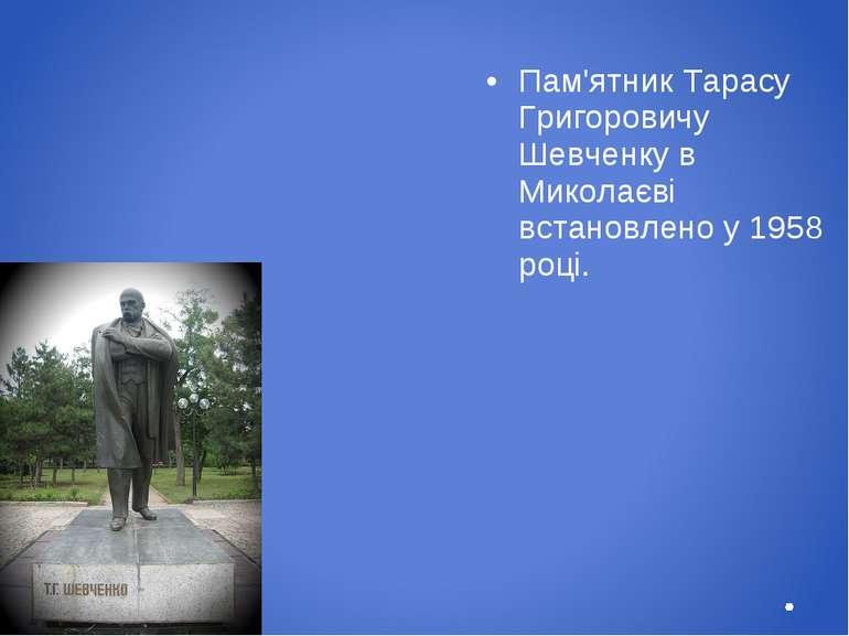 Пам'ятник Тарасу Григоровичу Шевченку в Миколаєві встановлено у 1958 році.