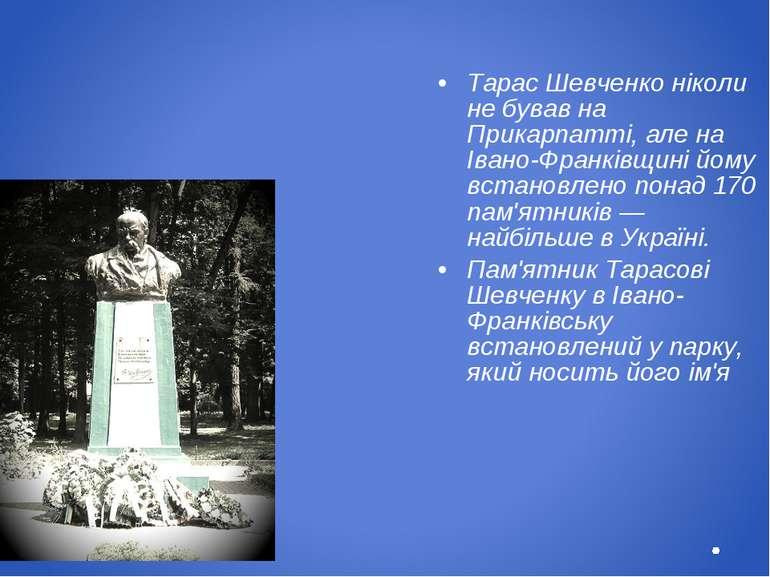 Тарас Шевченко ніколи не бував на Прикарпатті, але на Івано-Франківщині йому ...