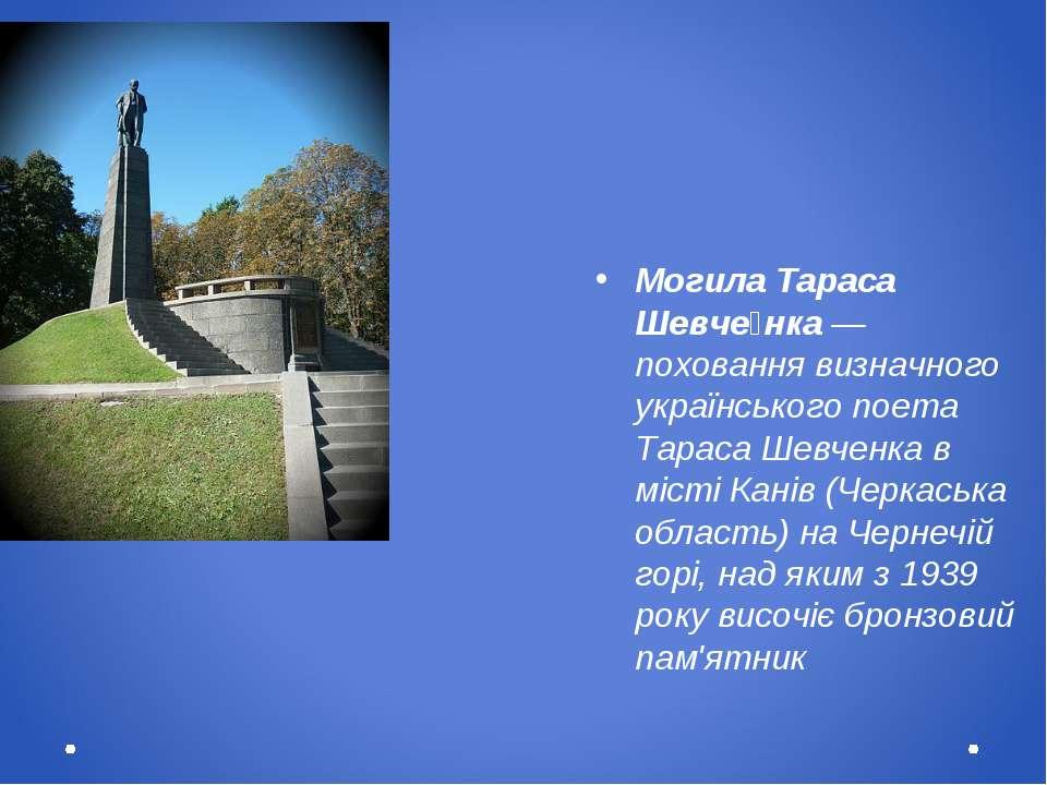Могила Тараса Шевче нка— поховання визначного українського поета Тараса Шевч...